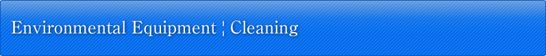 Products(Environmental Equipment: Cleaning)